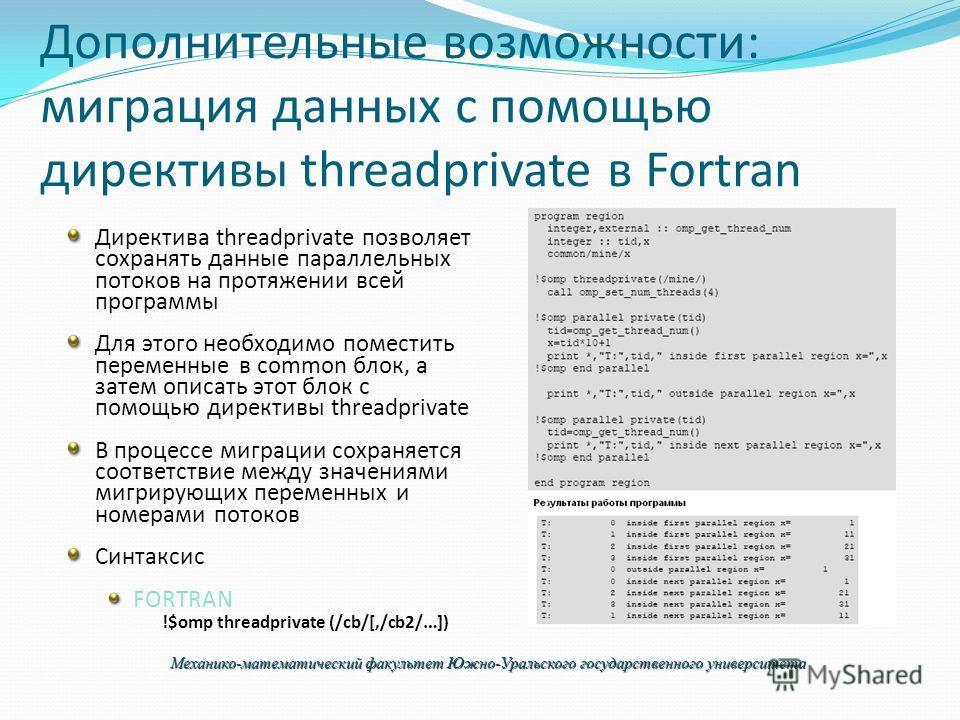 Дополнительные возможности: миграция данных с помощью директивы threadprivate в Fortran Директива threadprivate позволяет сохранять данные параллельных потоков на протяжении всей программы Для этого необходимо поместить переменные в common блок, а за