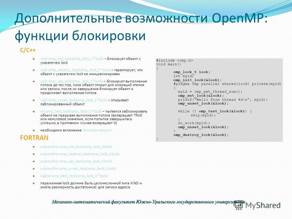 Дополнительные возможности OpenMP: функции блокировки C/C++ void omp_init_lock(omp_lock_t *lock) – блокирует объект с указателем lock void omp_destroy_lock(omp_lock_t *lock) – гарантирует, что объект с указателем lock не инициализирован void omp_set_