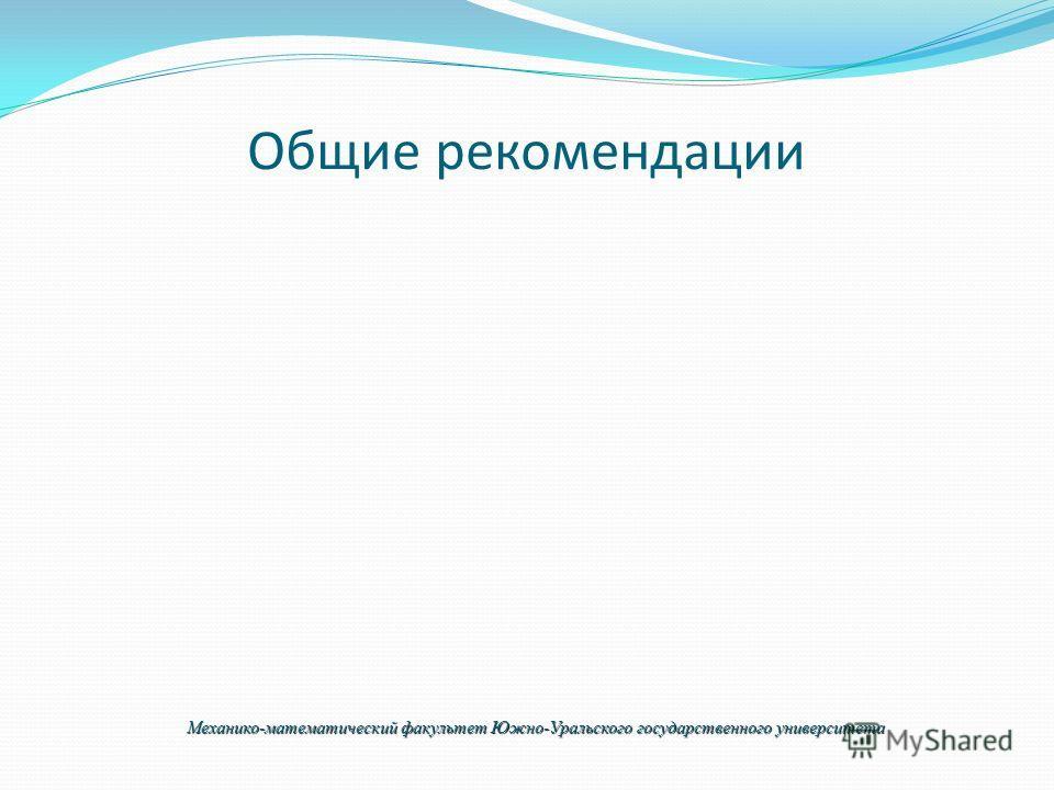Общие рекомендации Механико-математический факультет Южно-Уральского государственного университета