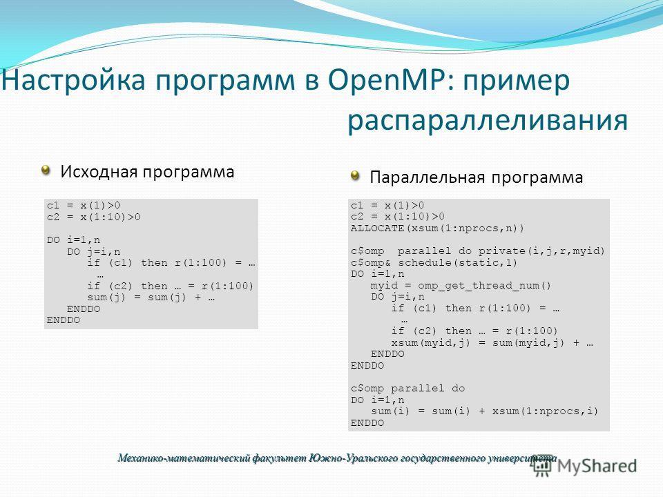 Настройка программ в OpenMP: пример распараллеливания Исходная программа Параллельная программа Механико-математический факультет Южно-Уральского государственного университета