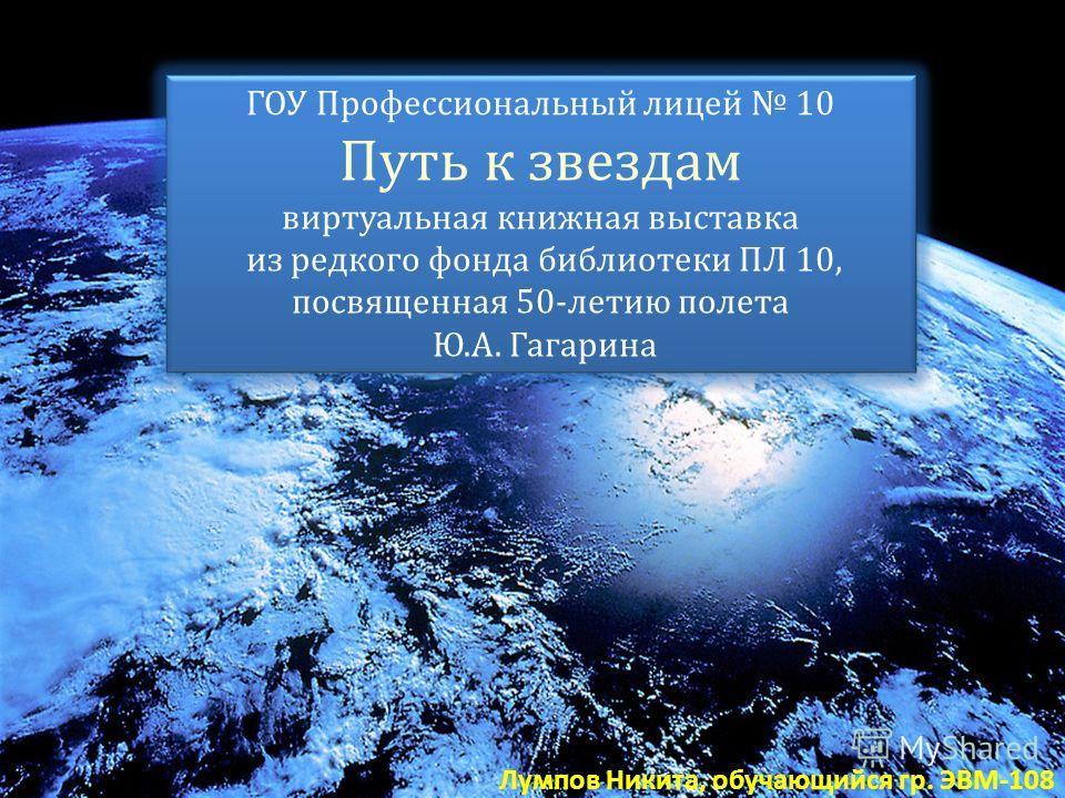 Лумпов Никита, обучающийся гр. ЭВМ-108