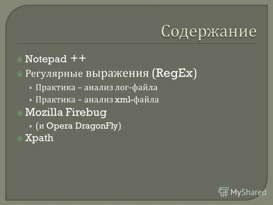 Notepad ++ Регулярные выражения (RegEx) Практика – анализ лог - файла Практика – анализ xml- файла Mozilla Firebug ( и Opera DragonFly) Xpath