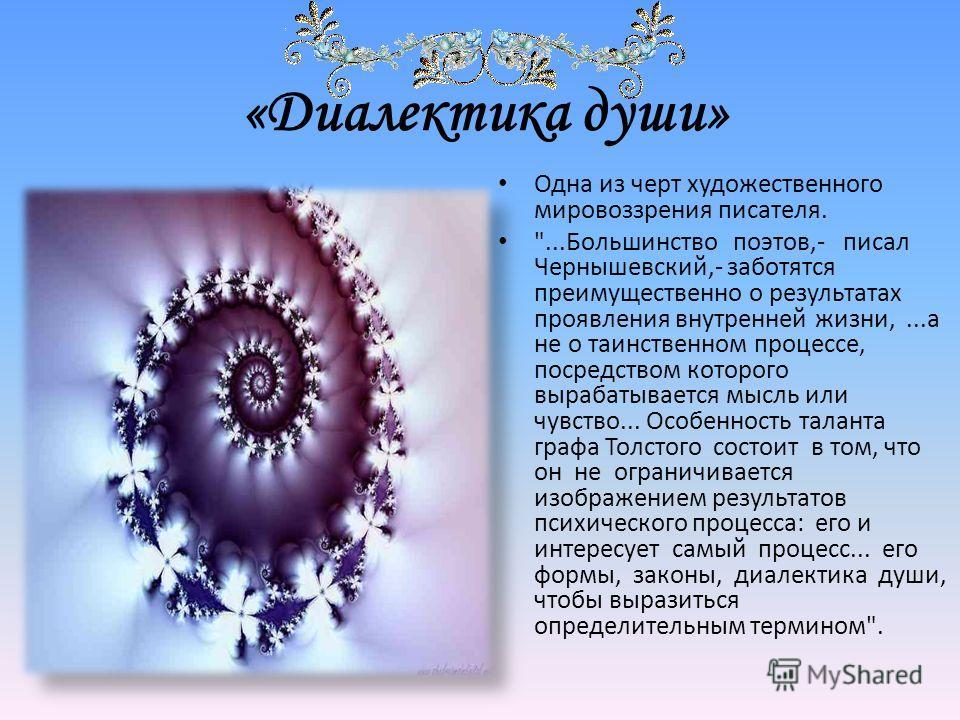 «Диалектика души» Одна из черт художественного мировоззрения писателя.