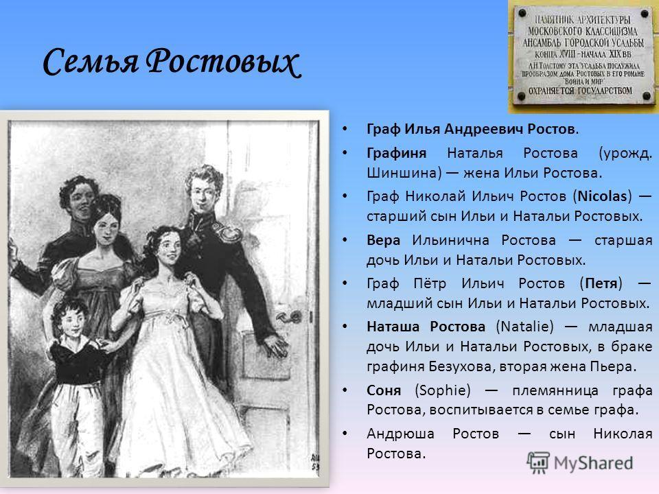 Семья ростовых граф илья андреевич
