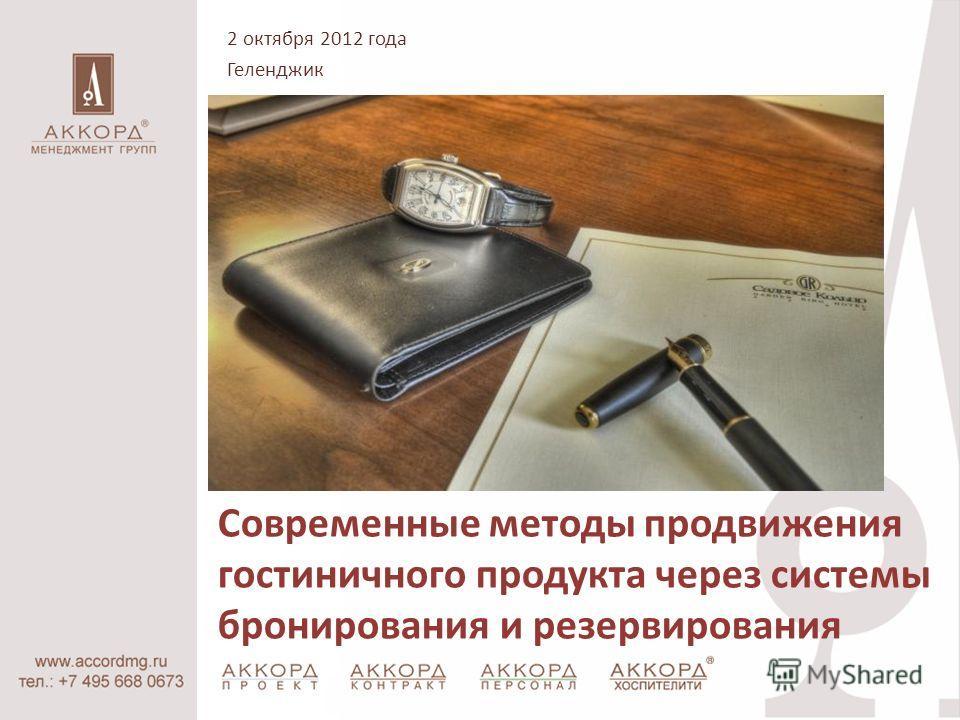 Современные методы продвижения гостиничного продукта через системы бронирования и резервирования 2 октября 2012 года Геленджик