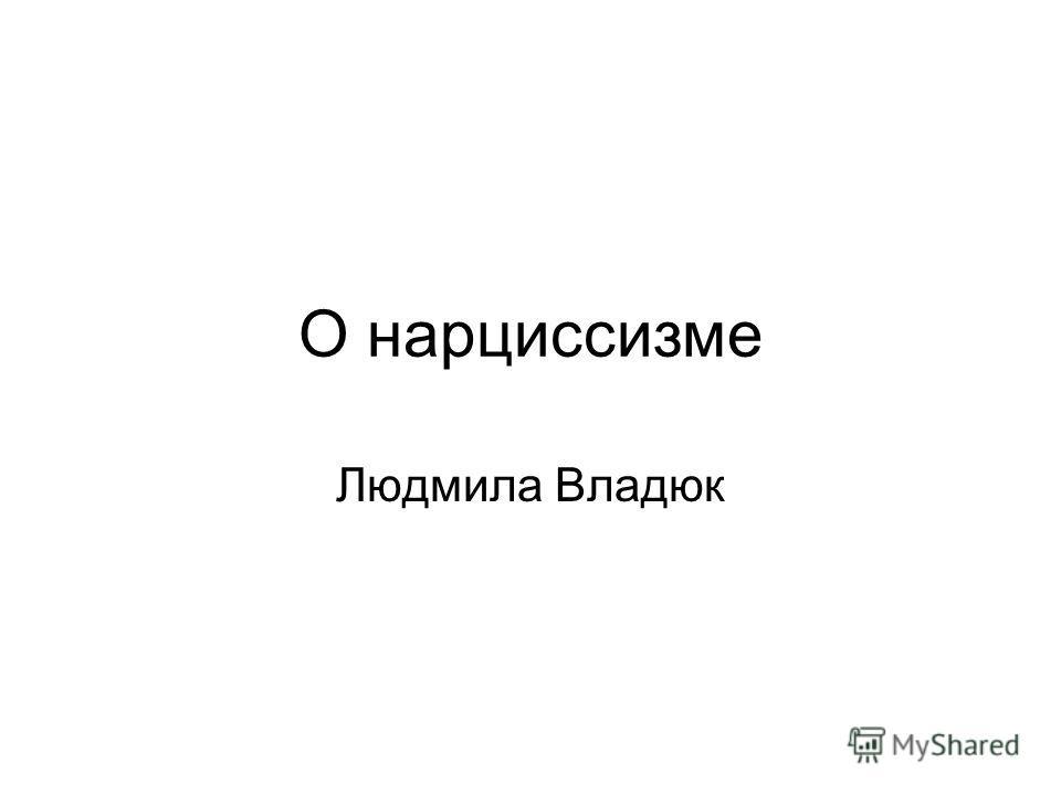 О нарциссизме Людмила Bладюк