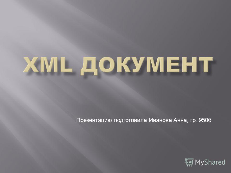 Презентацию подготовила Иванова Анна, гр. 950б