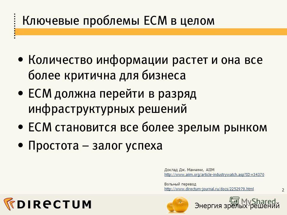 Энергия зрелых решений 2 Ключевые проблемы ECM в целом Количество информации растет и она все более критична для бизнеса ECM должна перейти в разряд инфраструктурных решений ECM становится все более зрелым рынком Простота – залог успеха Доклад Дж. Ма