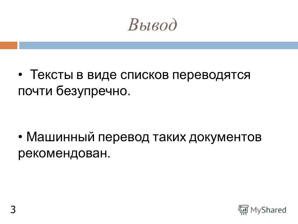 Вывод Тексты в виде списков переводятся почти безупречно. Машинный перевод таких документов рекомендован. 3