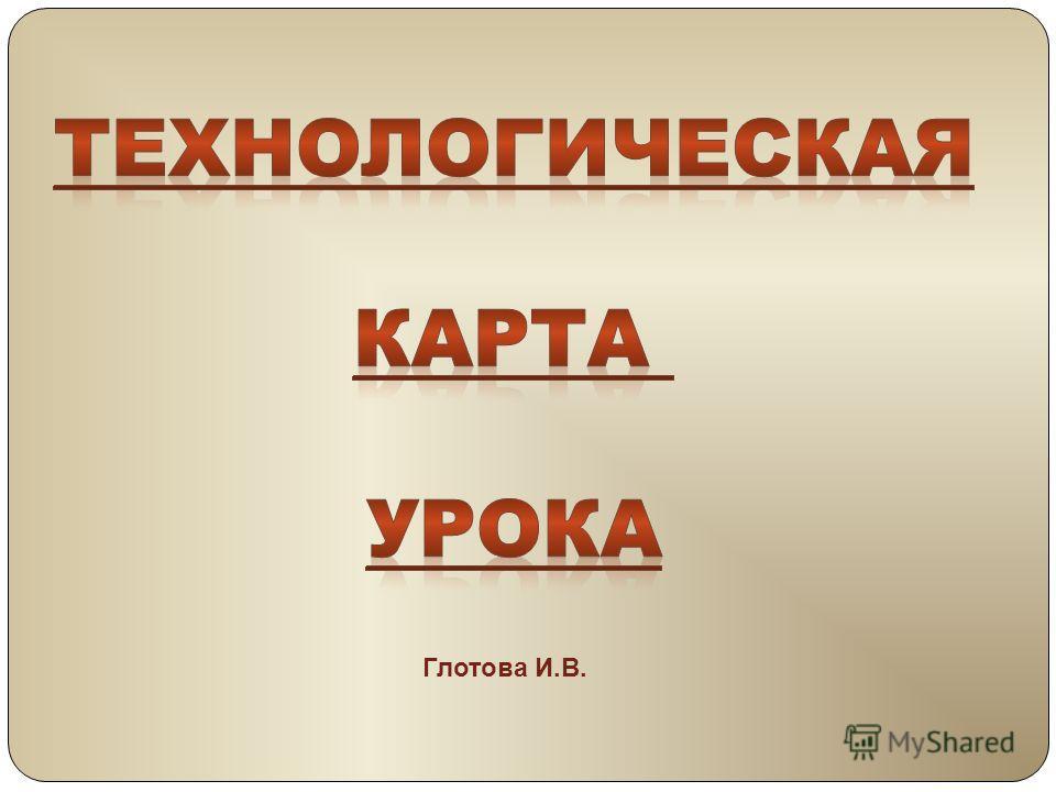 Глотова И.В.