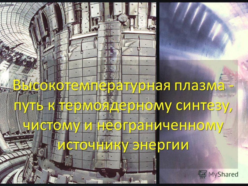 Высокотемпературная плазма - путь к термоядерному синтезу, чистому и неограниченному источнику энергии