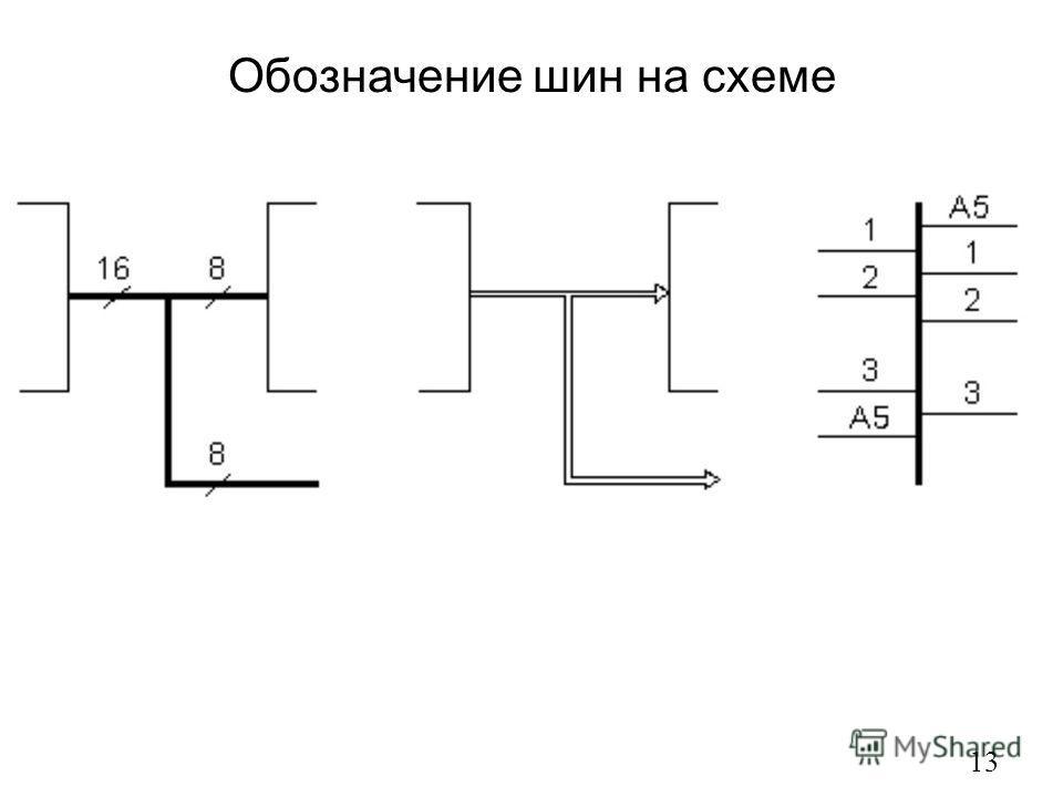 Обозначение шин на схеме 13