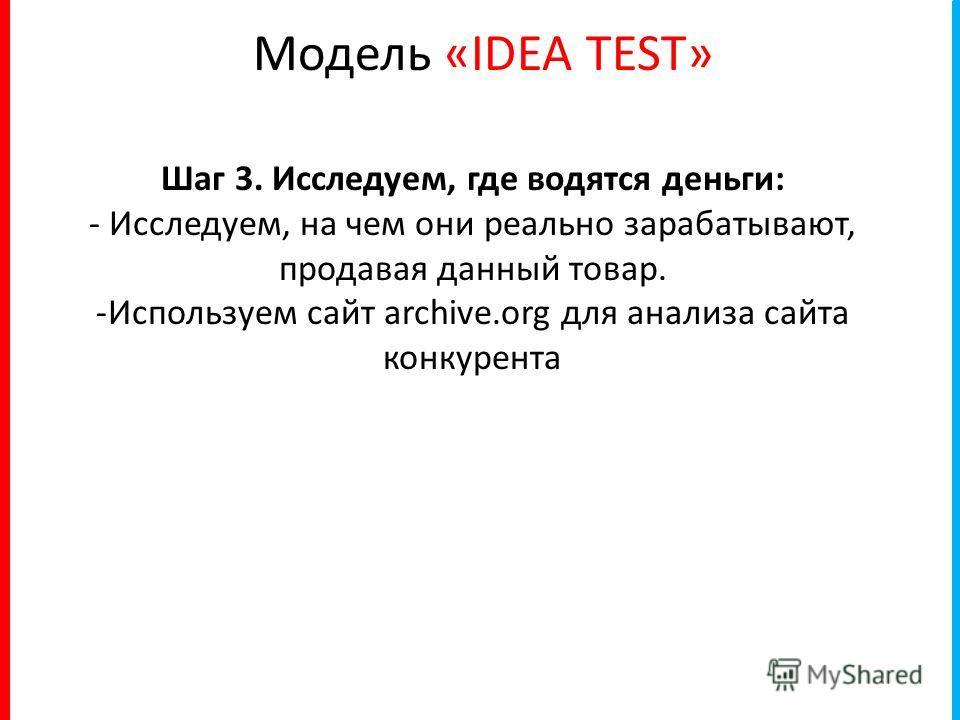 Модель «IDEA TEST» Шаг 3. Исследуем, где водятся деньги: - Исследуем, на чем они реально зарабатывают, продавая данный товар. -Используем сайт archive.org для анализа сайта конкурента