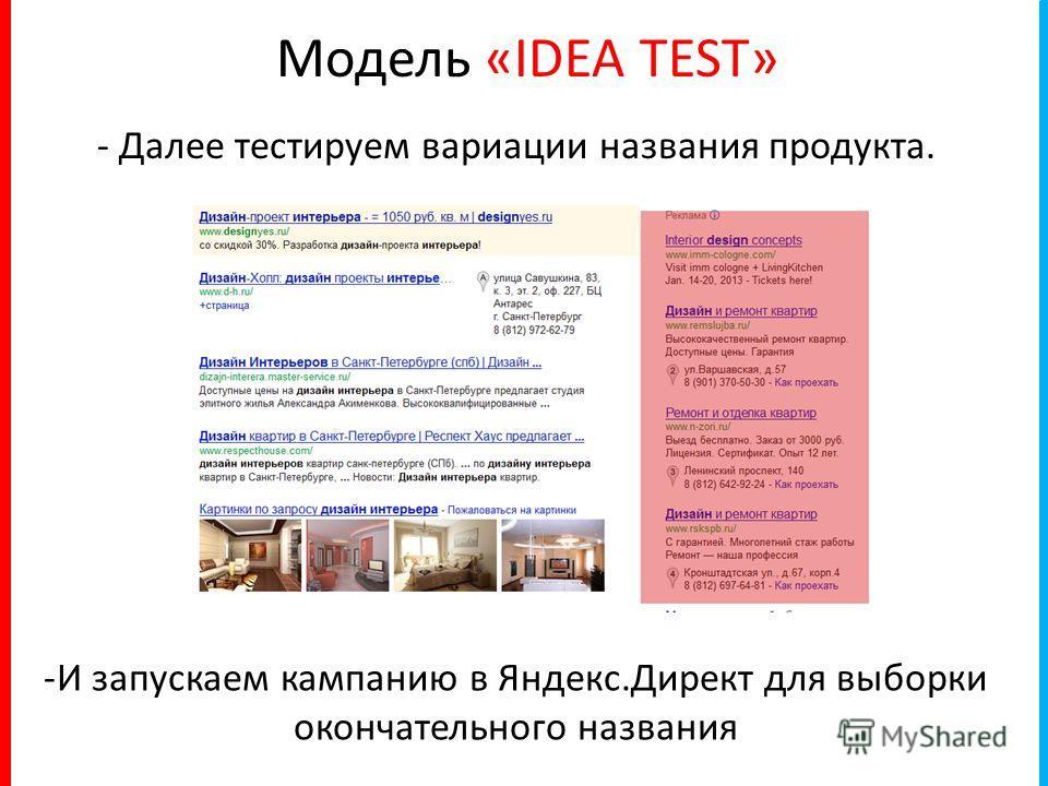 Модель «IDEA TEST» - Далее тестируем вариации названия продукта. -И запускаем кампанию в Яндекс.Директ для выборки окончательного названия
