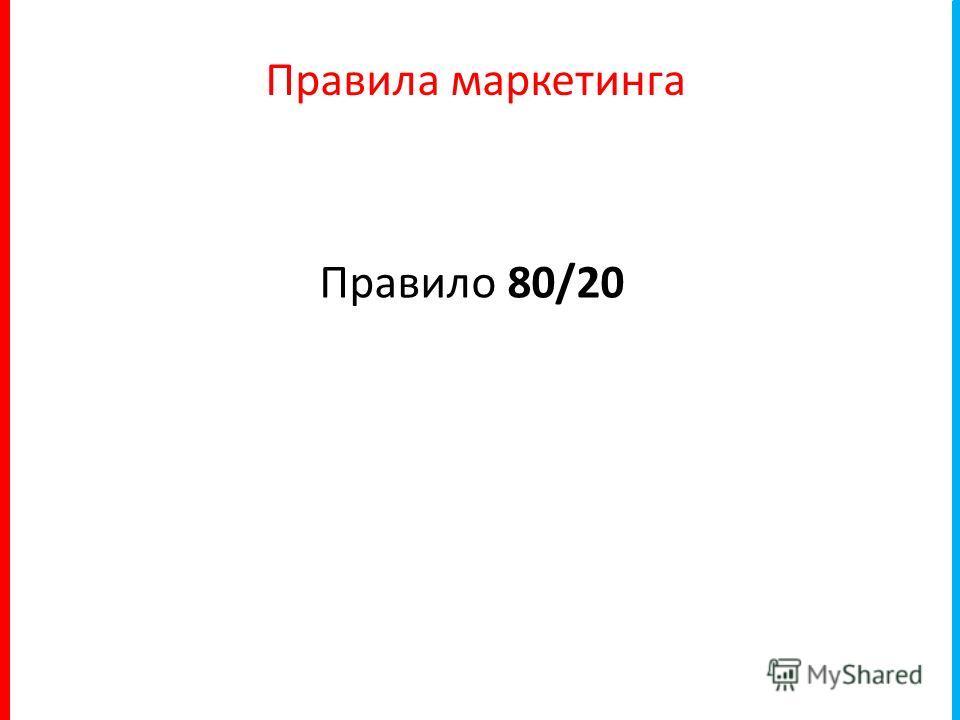 Правило 80/20 Правила маркетинга