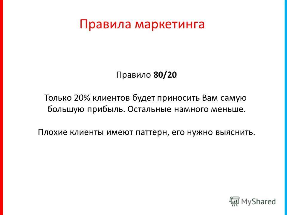 Правило 80/20 Только 20% клиентов будет приносить Вам самую большую прибыль. Остальные намного меньше. Плохие клиенты имеют паттерн, его нужно выяснить. Правила маркетинга