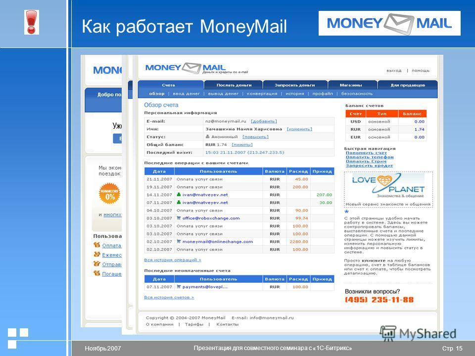 Стр. 15Ноябрь 2007 Презентация для совместного семинара с «1С-Битрикс» Как работает MoneyMail