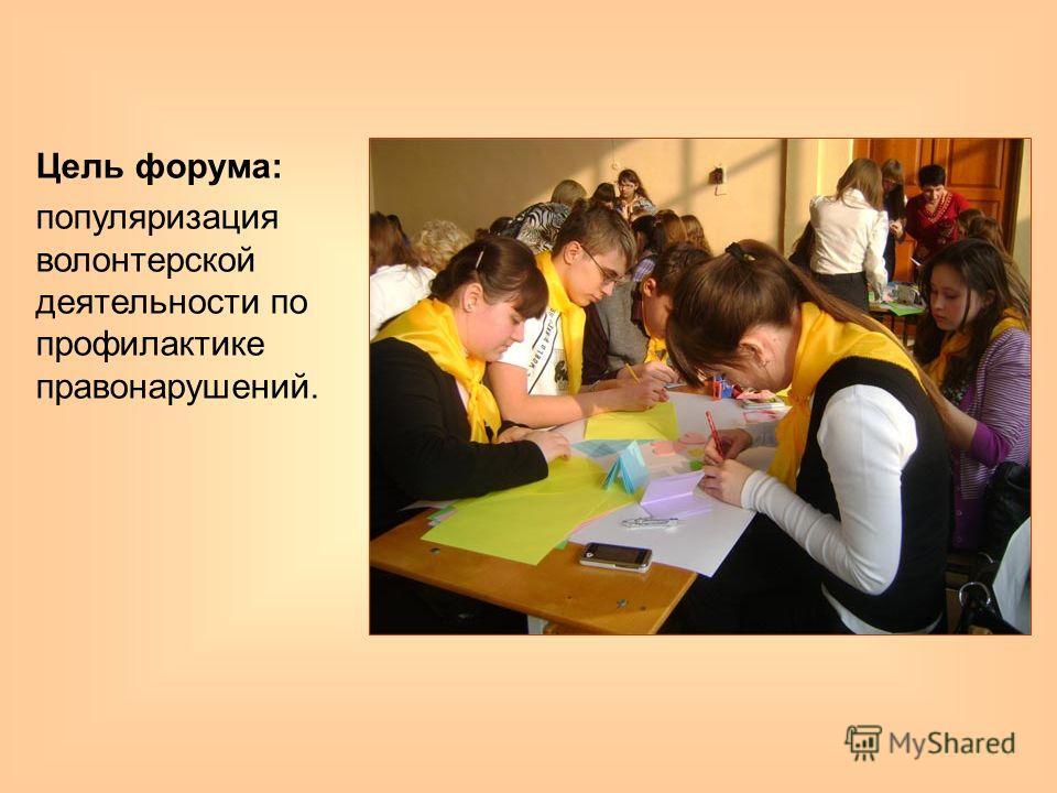 Цель форума: популяризация волонтерской деятельности по профилактике правонарушений.