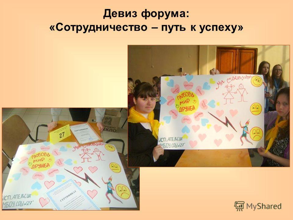 Девиз форума: «Сотрудничество – путь к успеху»