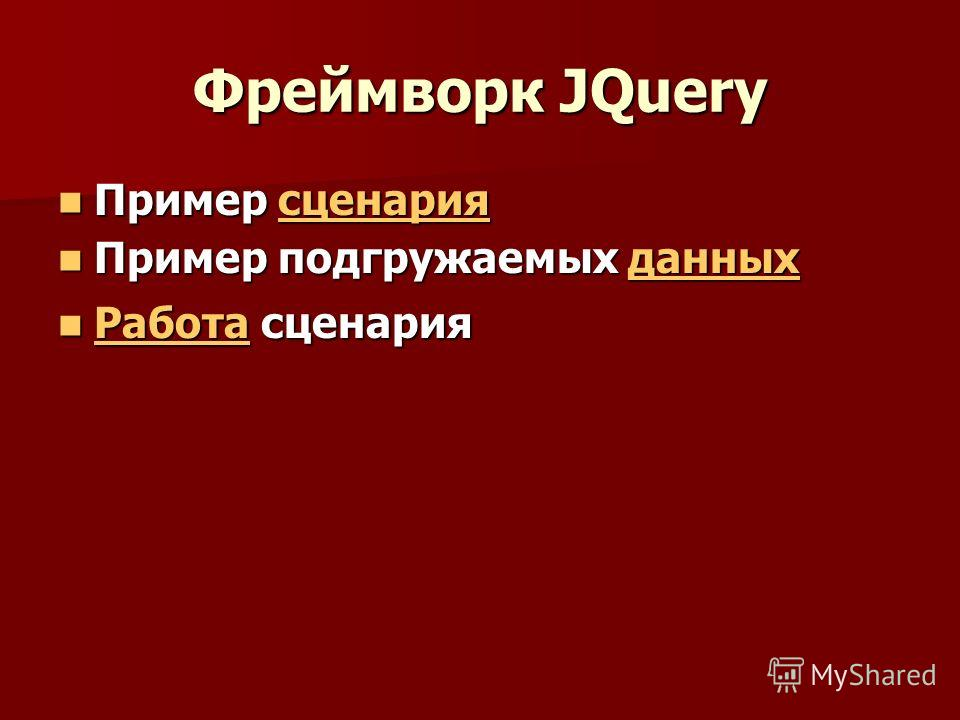 Фреймворк JQuery Пример сценария Пример сценариясценария Пример подгружаемых данных Пример подгружаемых данныхданных Работа сценария Работа сценария Работа