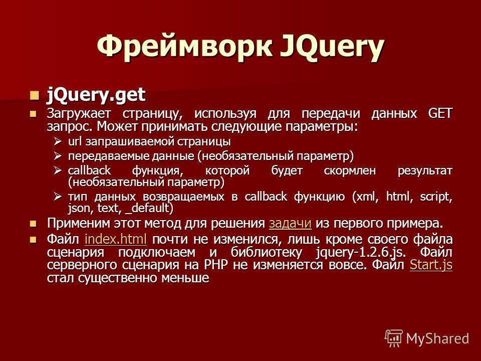 Фреймворк JQuery jQuery.get jQuery.get Загружает страницу, используя для передачи данных GET запрос. Может принимать следующие параметры: Загружает страницу, используя для передачи данных GET запрос. Может принимать следующие параметры: url запрашива