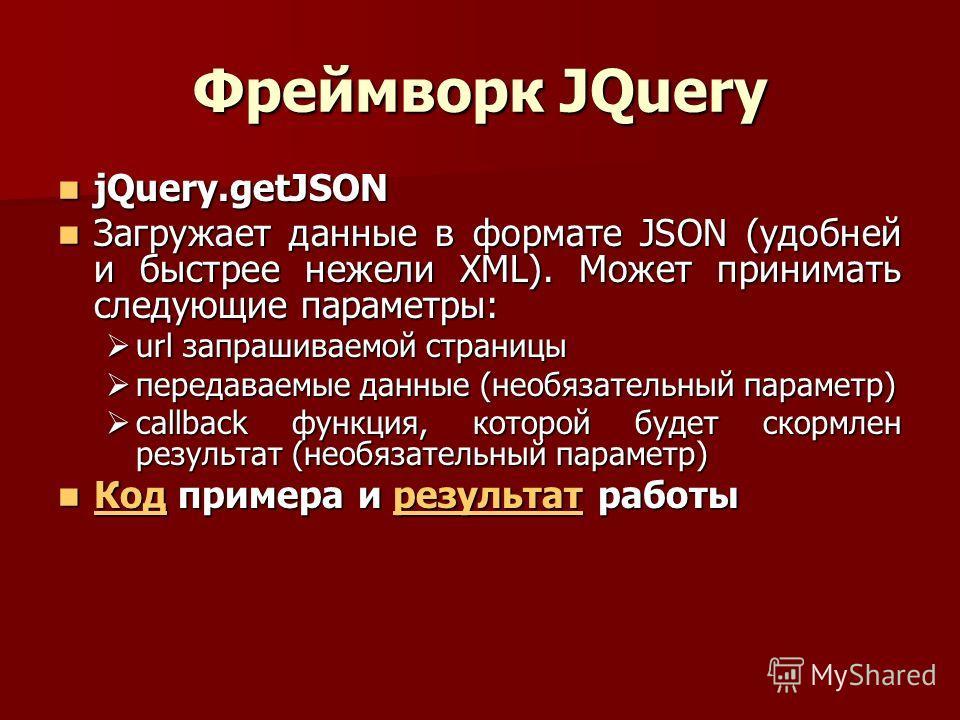 Фреймворк JQuery jQuery.getJSON jQuery.getJSON Загружает данные в формате JSON (удобней и быстрее нежели XML). Может принимать следующие параметры: Загружает данные в формате JSON (удобней и быстрее нежели XML). Может принимать следующие параметры: u