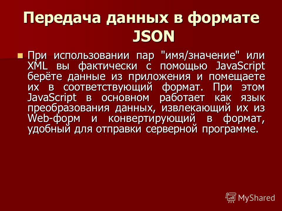 Передача данных в формате JSON При использовании пар