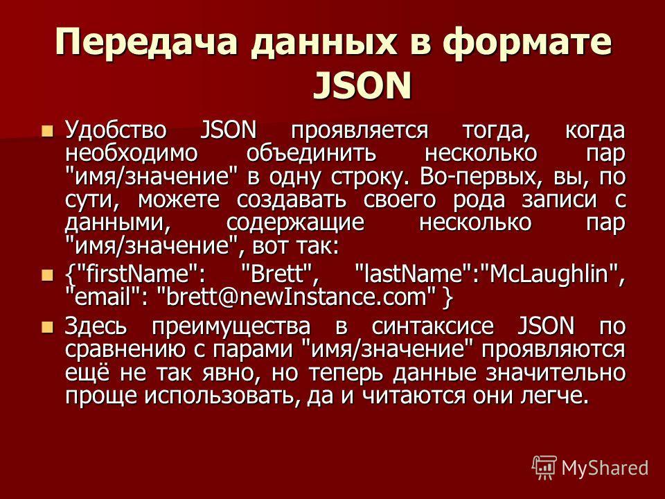 Передача данных в формате JSON Удобство JSON проявляется тогда, когда необходимо объединить несколько пар