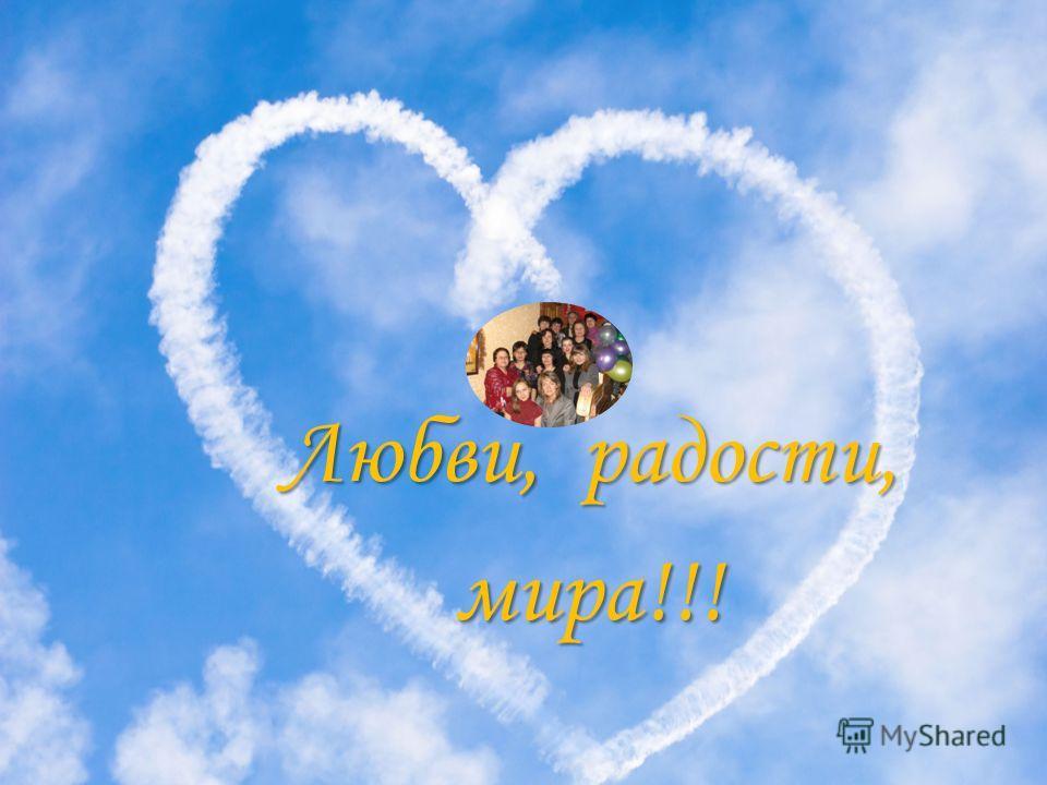 Любви, радости, мира!!!