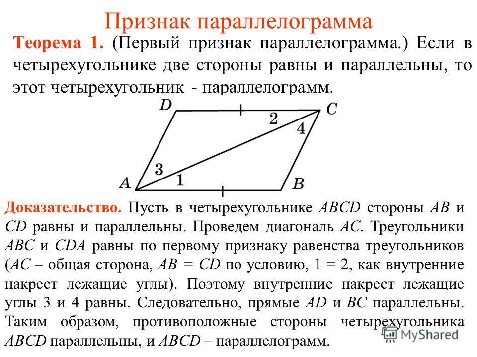 Признак параллелограмма Теорема 1. (Первый признак параллелограмма.) Если в четырехугольнике две стороны равны и параллельны, то этот четырехугольник - параллелограмм. Доказательство. Пусть в четырехугольнике ABCD стороны АВ и CD равны и параллельны.