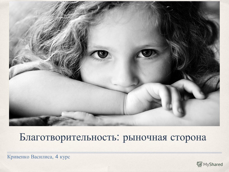 Благотворительность : рыночная сторона Кривенко Василиса, 4 курс