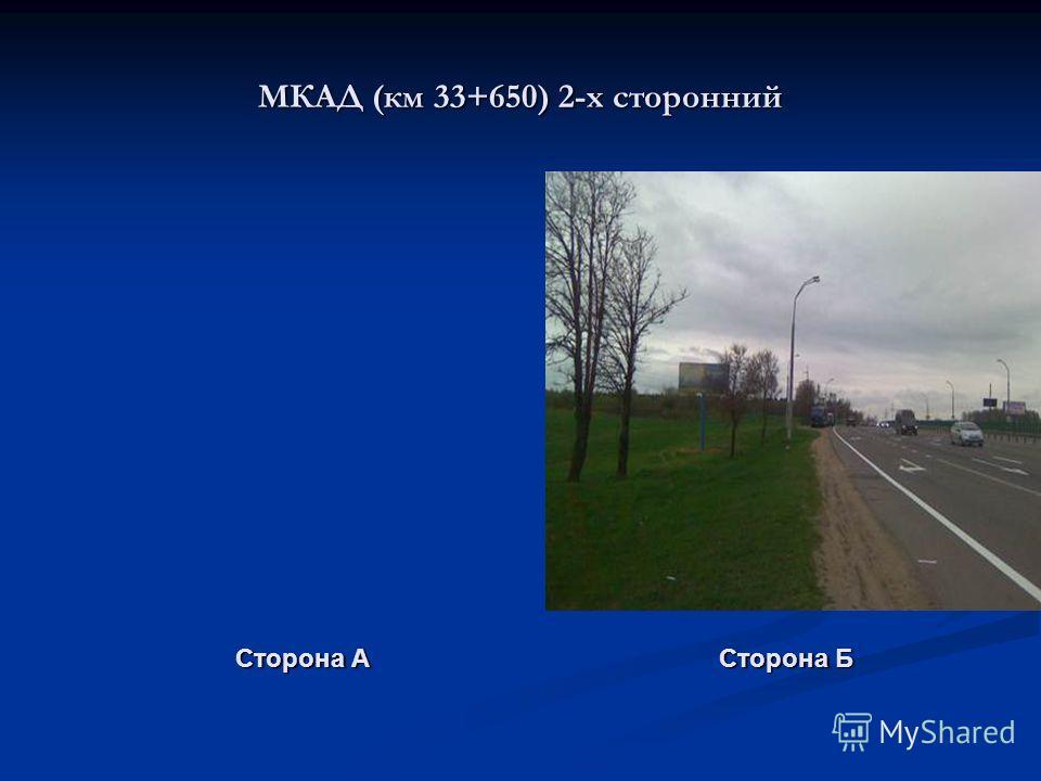 МКАД (км 33+650) 2-х сторонний Сторона А Сторона Б