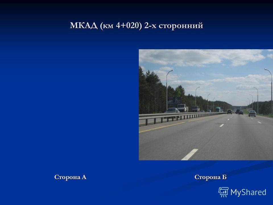 МКАД (км 4+020) 2-х сторонний Сторона А Сторона Б