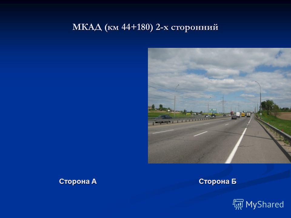 МКАД (км 44+180) 2-х сторонний Сторона А Сторона Б