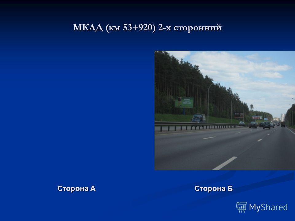 МКАД (км 53+920) 2-х сторонний Сторона А Сторона Б