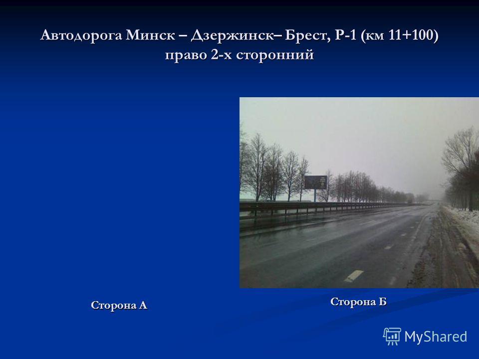 Автодорога Минск – Дзержинск– Брест, Р-1 (км 11+100) право 2-х сторонний Сторона А Сторона Б