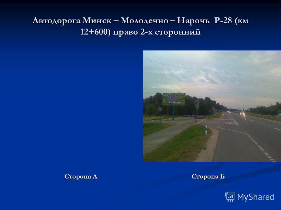 Автодорога Минск – Молодечно – Нарочь Р-28 (км 12+600) право 2-х сторонний Сторона А Сторона Б