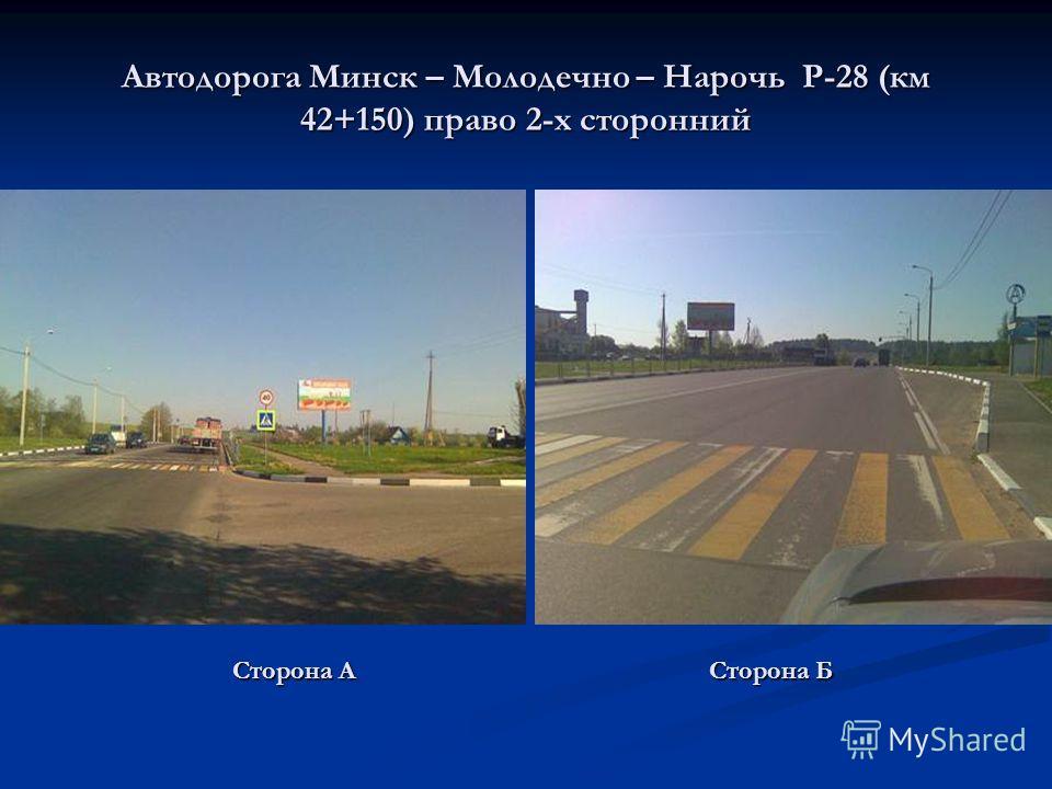 Автодорога Минск – Молодечно – Нарочь Р-28 (км 42+150) право 2-х сторонний Сторона А Сторона Б