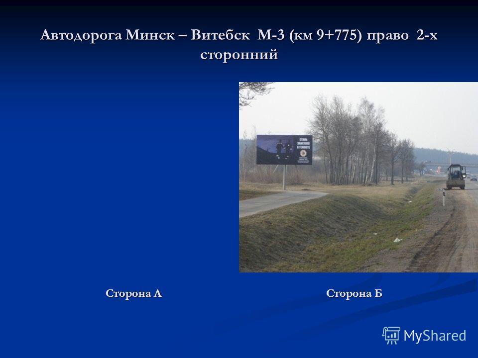Автодорога Минск – Витебск М-3 (км 9+775) право 2-х сторонний Сторона А Сторона Б