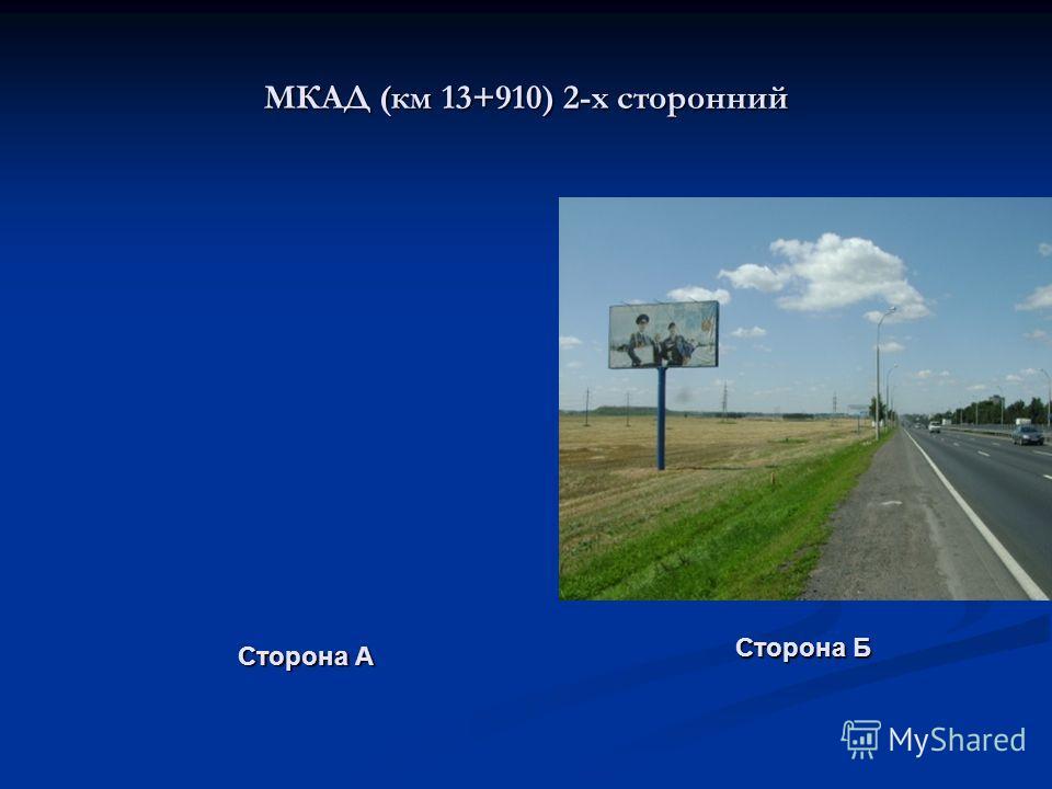 МКАД (км 13+910) 2-х сторонний Сторона А Сторона Б