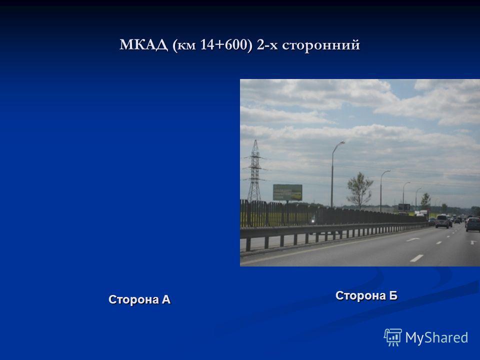 МКАД (км 14+600) 2-х сторонний Сторона А Сторона Б
