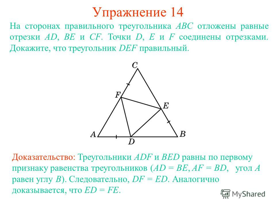 Упражнение 14 Доказательство: Треугольники ADF и BED равны по первому признаку равенства треугольников (AD = BE, AF = BD, угол A равен углу B). Следовательно, DF = ED. Аналогично доказывается, что ED = FE. На сторонах правильного треугольника АВС отл