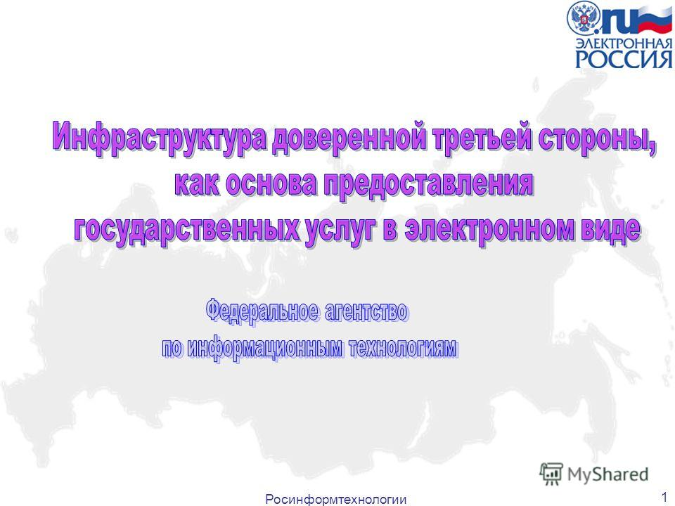 Росинформтехнологии 1
