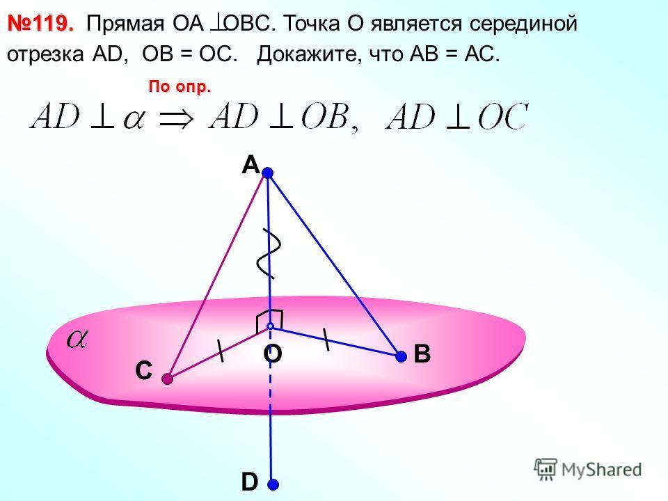 A OВ 119. 119. Прямая ОА OBC. Точка О является серединой отрезка АD, ОВ = ОС. Докажите, что АВ = АС. По опр. СС D