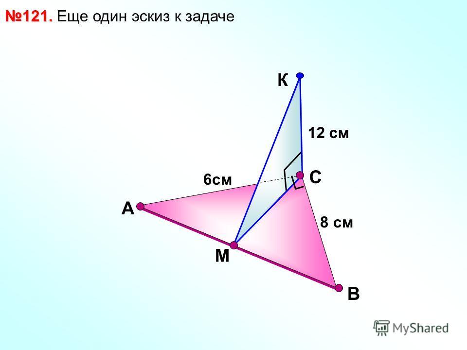 В 121. 121. Еще один эскиз к задаче С К А М 12 см 8 см 6см