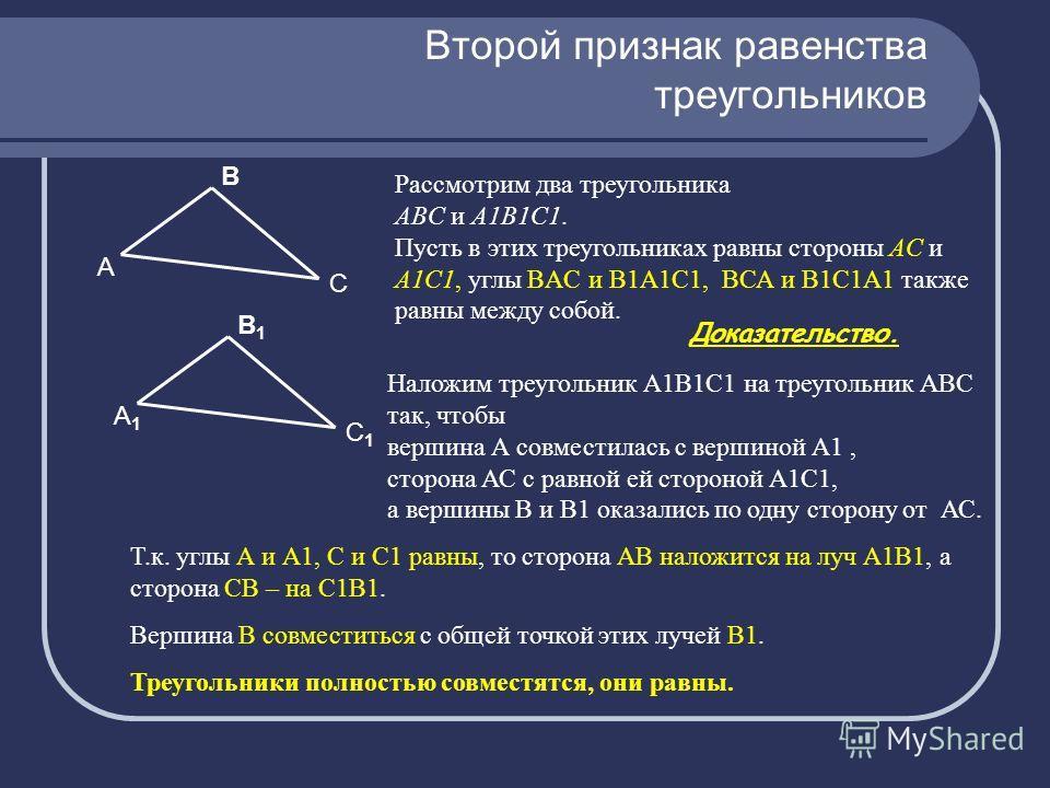 Второй признак равенства треугольников Рассмотрим два треугольника ABC и A1B1C1. Пусть в этих треугольниках равны стороны AС и A1С1, углы BАC и В1А1С1, ВСА и В1С1А1 также равны между собой. Наложим треугольник А1В1С1 на треугольник АВС так, чтобы вер