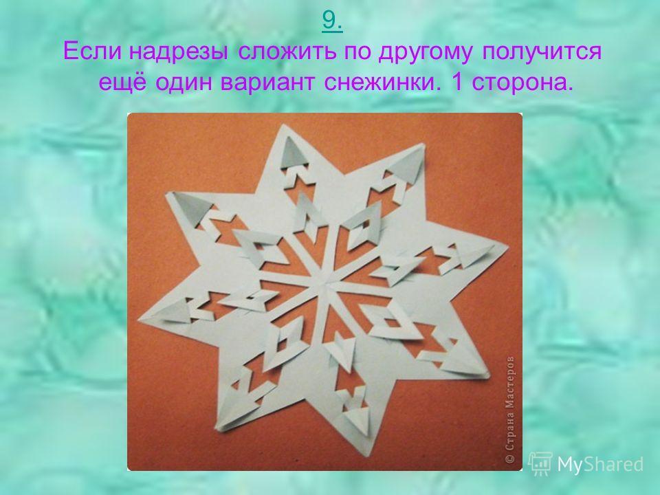 9. Если надрезы сложить по другому получится ещё один вариант снежинки. 1 сторона.