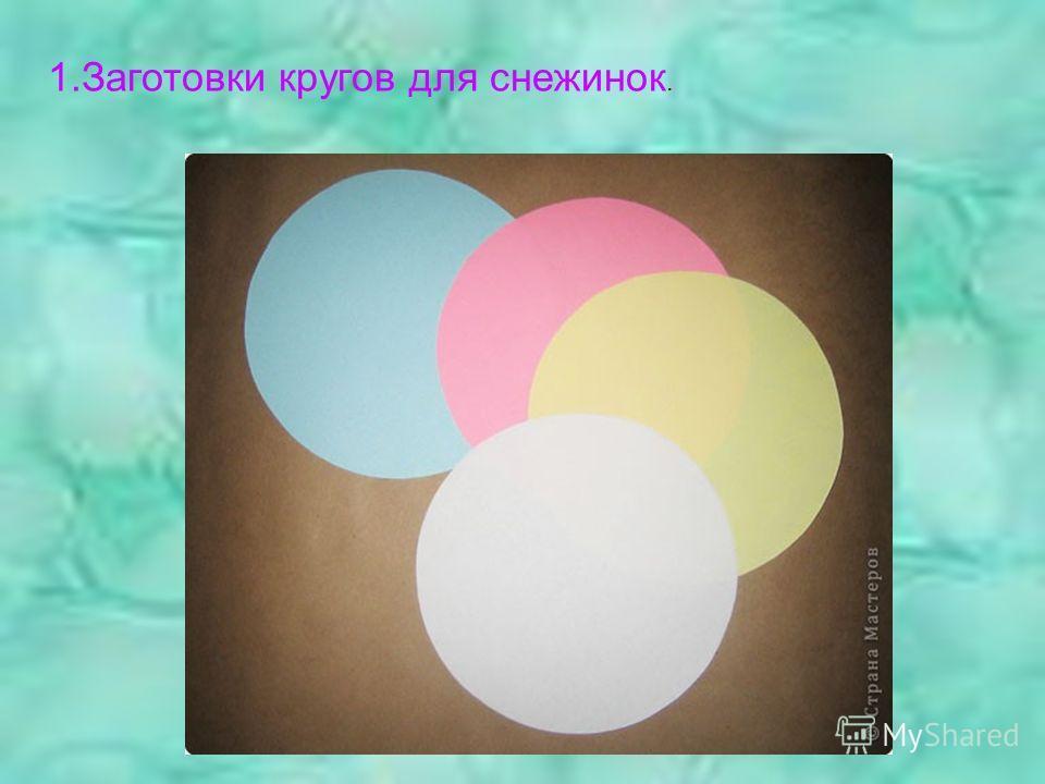 1.Заготовки кругов для снежинок.