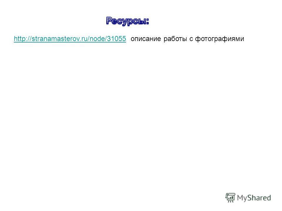 http://stranamasterov.ru/node/31055http://stranamasterov.ru/node/31055 описание работы с фотографиями