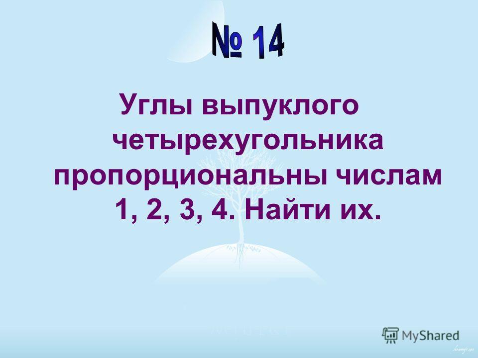 Углы выпуклого четырехугольника пропорциональны числам 1, 2, 3, 4. Найти их.